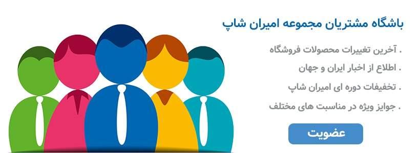 باشگاه مشتریان امیران شاپ