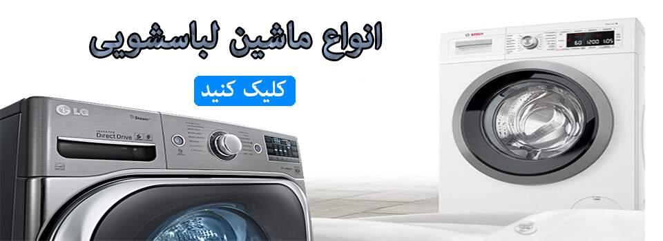 انواع-ماشین-لباسشویی-