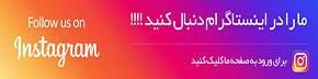 کانال اینستاگرام امیران شاپ